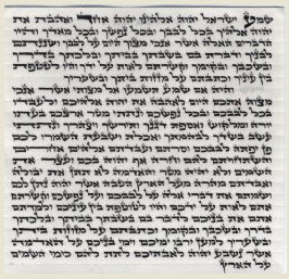 Example of a Mezuzah scroll written in Hebrew text by a scribe (STAM)