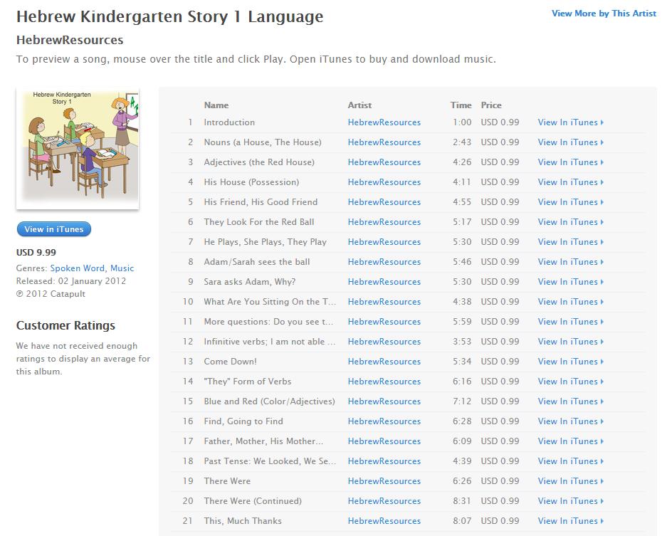 HebrewKindergarten_iTunes